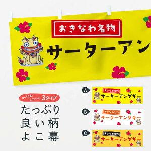 【ネコポス送料360】 横幕 サーターアンダギー 2YE4 沖縄名物 屋台お菓子