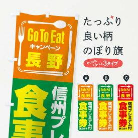 長野 ゴートゥー キャンペーン