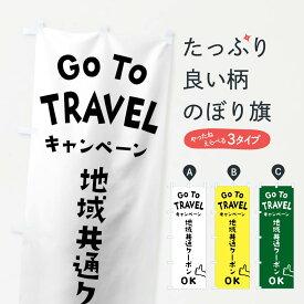 【3980送料無料】 のぼり旗 GOTOTRAVELのぼり ゴートゥートラベル キャンペーン中