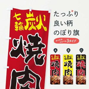 【3980送料無料】 のぼり旗 七輪炭火焼肉のぼり 焼き肉