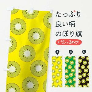 【3980送料無料】 のぼり旗 キュウイのぼり 柄 果物