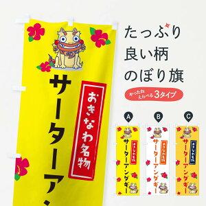 【ネコポス送料360】 のぼり旗 サーターアンダギーのぼり 2YE4 沖縄名物 屋台お菓子