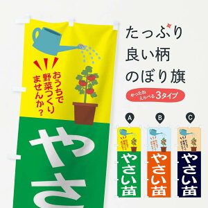 【ネコポス送料360】 のぼり旗 やさい苗のぼり 2Y0E 苗木・植木