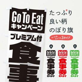 【3980送料無料】 のぼり旗 GoToEatプレミアム付食事券使えますのぼり キャンペーン中