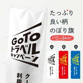 【ネコポス送料360】 のぼり旗 GoToトラベルキャンペーンのぼり 2Y70 キャンペーン中