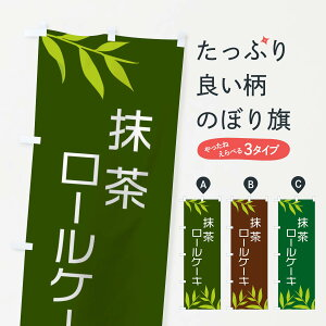 【3980送料無料】 のぼり旗 抹茶ロールケーキのぼり