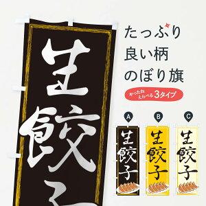 【3980送料無料】 のぼり旗 生餃子のぼり 餃子・ギョーザ