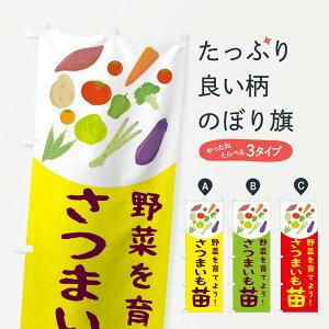 【3980送料無料】 のぼり旗 さつまいもの苗のぼり 野菜 苗木・植木