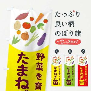 【ネコポス送料360】 のぼり旗 たまねぎ苗のぼり 2YNP 野菜 苗木・植木