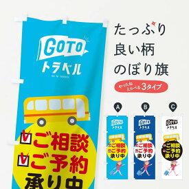 【3980送料無料】 のぼり旗 GotoTravelのぼり ご相談 ご予約 承り中 バス To ゴートゥートラベル キャンペーン中