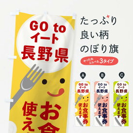 To eat 長野 県 go