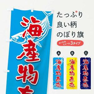 【3980送料無料】 のぼり旗 海産物のぼり 水産物直売