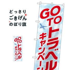 GOTOトラベルキャンペーン のぼり旗 82140 旅行代理店