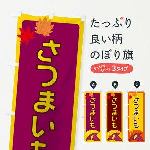 【3980送料無料】 のぼり旗 さつまいものぼり 野菜