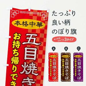 【ネコポス送料360】 のぼり旗 五目焼きそばお持ち帰りのぼり 2YS6 中華料理