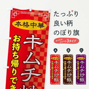 【3980送料無料】 のぼり旗 キムチ炒飯お持ち帰りのぼり 中華料理