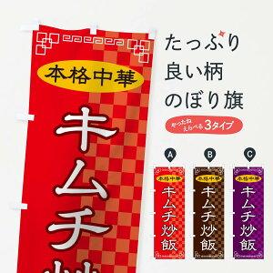 【3980送料無料】 のぼり旗 キムチ炒飯のぼり 中華料理