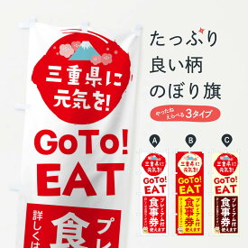 Eat 県 to go 三重