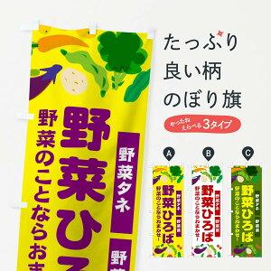 【ネコポス送料360】 のぼり旗 野菜ひろばのぼり 21CL 苗木・植木