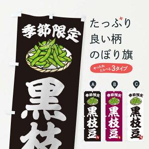 【3980送料無料】 のぼり旗 黒枝豆のぼり 野菜 和食