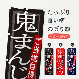 【3980送料無料】 のぼり旗 鬼まんじゅうのぼり 和菓子 饅頭・蒸し菓子