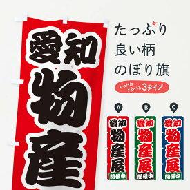 【3980送料無料】 のぼり旗 愛知物産展のぼり 愛知県