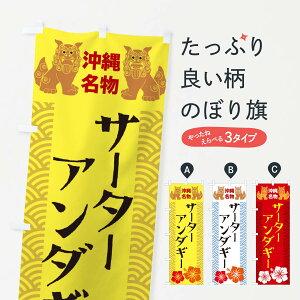 【ネコポス送料360】 のぼり旗 サーターアンダギーのぼり 22E0 屋台お菓子
