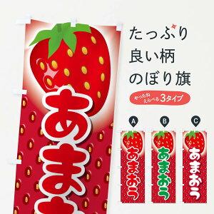 【3980送料無料】 のぼり旗 あまおうのぼり いちご・苺
