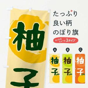 【3980送料無料】 のぼり旗 柚子のぼり みかん・柑橘類