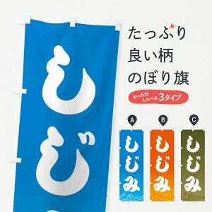 【3980送料無料】 のぼり旗 しじみのぼり 蜆 シジミ 魚介名