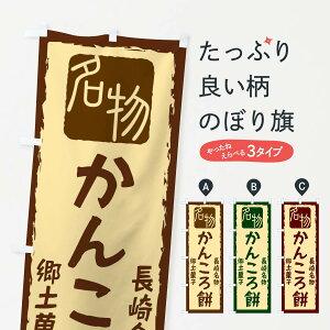 【3980送料無料】 のぼり旗 かんころ餅のぼり 長崎名物 郷土菓子 お餅・餅菓子
