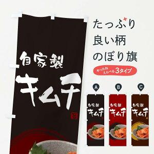 【3980送料無料】 のぼり旗 自家製キムチのぼり 韓国料理