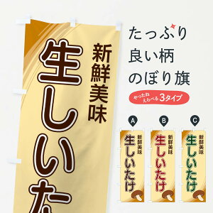 【3980送料無料】 のぼり旗 生しいたけのぼり きのこ・茸
