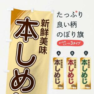 【3980送料無料】 のぼり旗 本しめじのぼり きのこ・茸