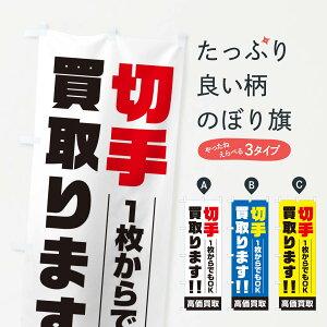 【ネコポス送料360】 のぼり旗 切手のぼり 229E はがき・切手