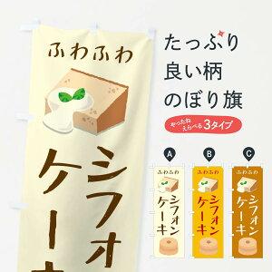 【ネコポス送料360】 のぼり旗 シフォンケーキのぼり 2299 洋菓子 パンケーキ
