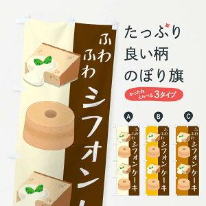 【ネコポス送料360】 のぼり旗 シフォンケーキのぼり 229S 洋菓子 パンケーキ