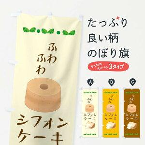 【ネコポス送料360】 のぼり旗 シフォンケーキのぼり 229U 洋菓子 パンケーキ