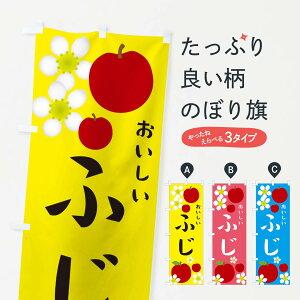 【3980送料無料】 のぼり旗 ふじのぼり りんご 林檎 リンゴ 果物 りんご・林檎