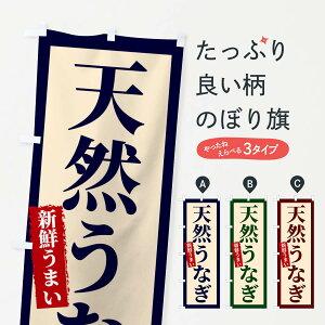【3980送料無料】 のぼり旗 天然うなぎのぼり うなぎ料理
