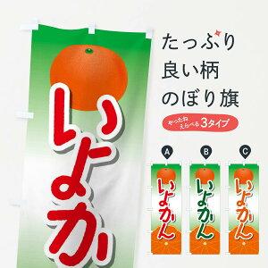 【3980送料無料】 のぼり旗 伊予柑いよかんのぼり みかん・柑橘類