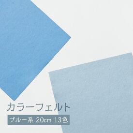 フェルト ブルー系 20cm