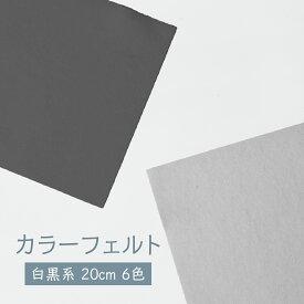 フェルト ホワイト・グレー・ブラック系 20cm