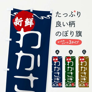 【3980送料無料】 のぼり旗 わかさぎのぼり 海産物 魚介名