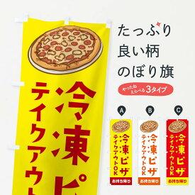【3980送料無料】 のぼり旗 冷凍ピザのぼり テイクアウト TAKEOUT お持ち帰り ピザ・ピッツァ