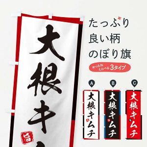 【3980送料無料】 のぼり旗 大根キムチのぼり 韓国料理