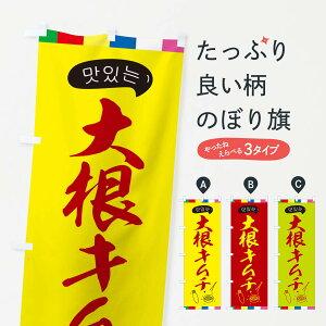 【3980送料無料】 のぼり旗 大根キムチのぼり 韓国 韓国料理