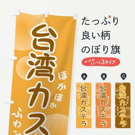 【ネコポス送料360】 のぼり旗 台湾カステラのぼり 23AP スイーツ 中華料理