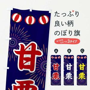 【3980送料無料】 のぼり旗 甘栗のぼり 果物