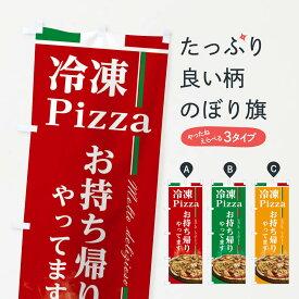 【ネコポス送料360】 のぼり旗 冷凍ピザお持ち帰りのぼり 23K4 pizza ピザ・ピッツァ